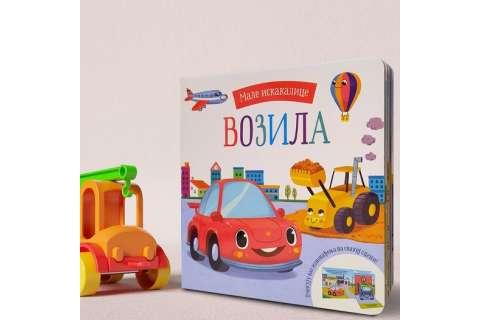 Књиге за децу од 3 до 5 година: Мале искакалице