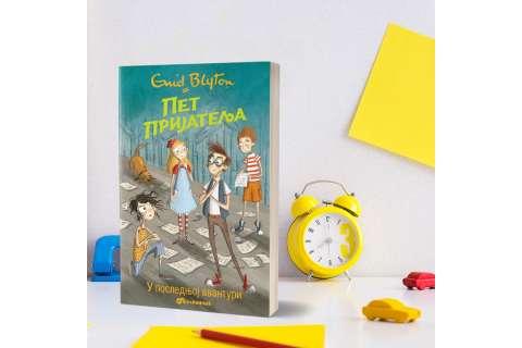 Дечји роман Пет пријатеља у последњој авантури у продаји
