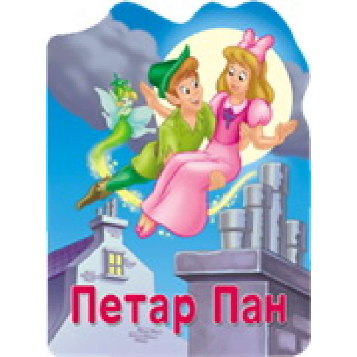 RECKAVE SLIKOVNICE - PETAR PAN