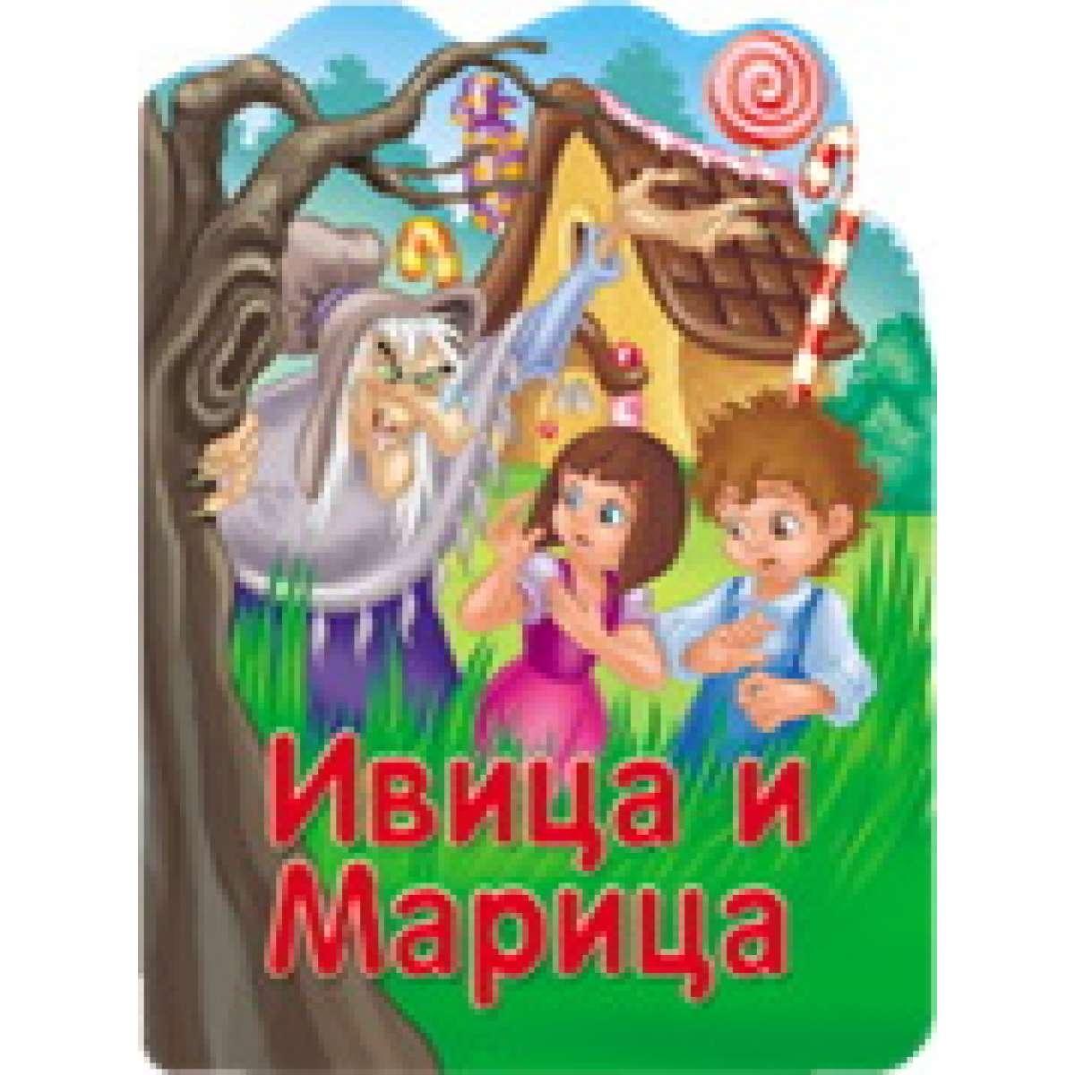 RECKAVE SLIKOVNICE - IVICA I MARICA