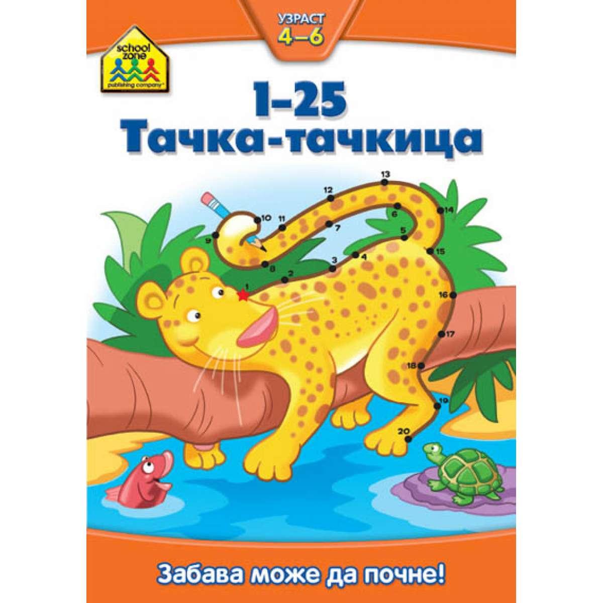 Vulkančićeva škola: 1-25 TAČKA-TAČKICA