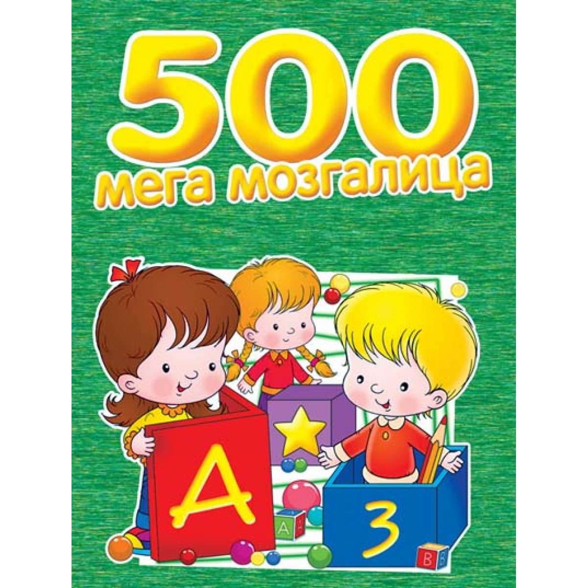 500 MEGA MOZGALICA