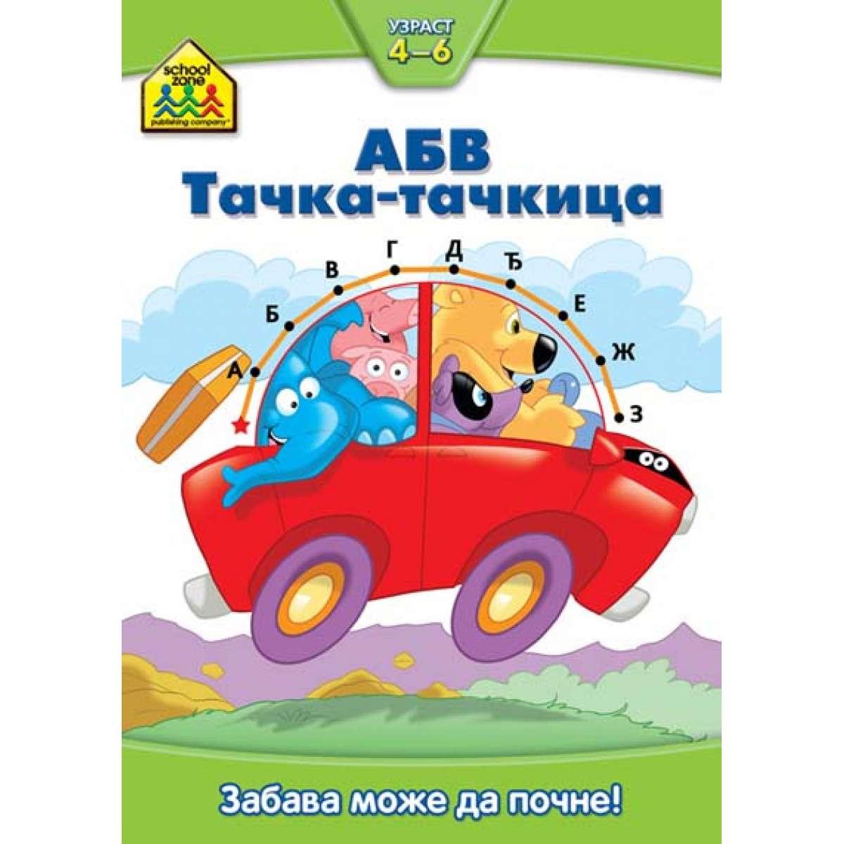 Vulkančićeva škola: ABV TAČKA - TAČKICA