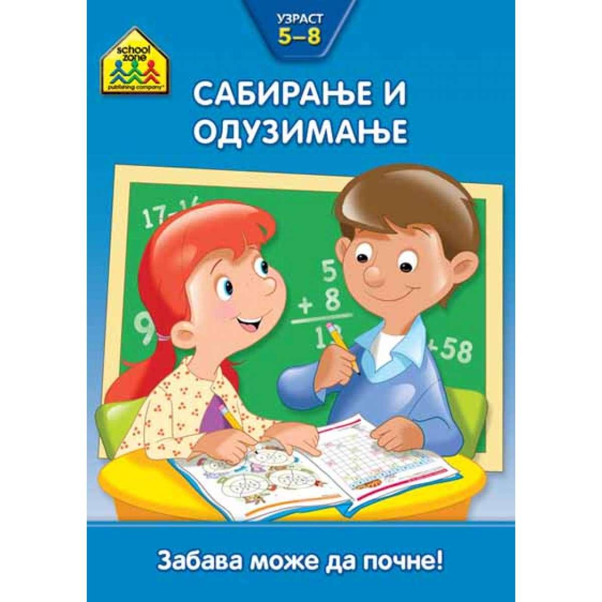 Vulkančićeva škola: SABIRANJE I ODUZIMANJE