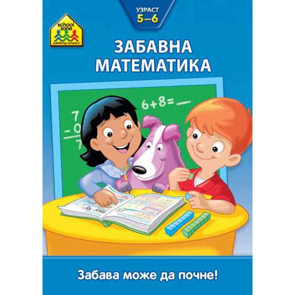 Vulkančićeva škola: ZABAVNA MATEMATIKA