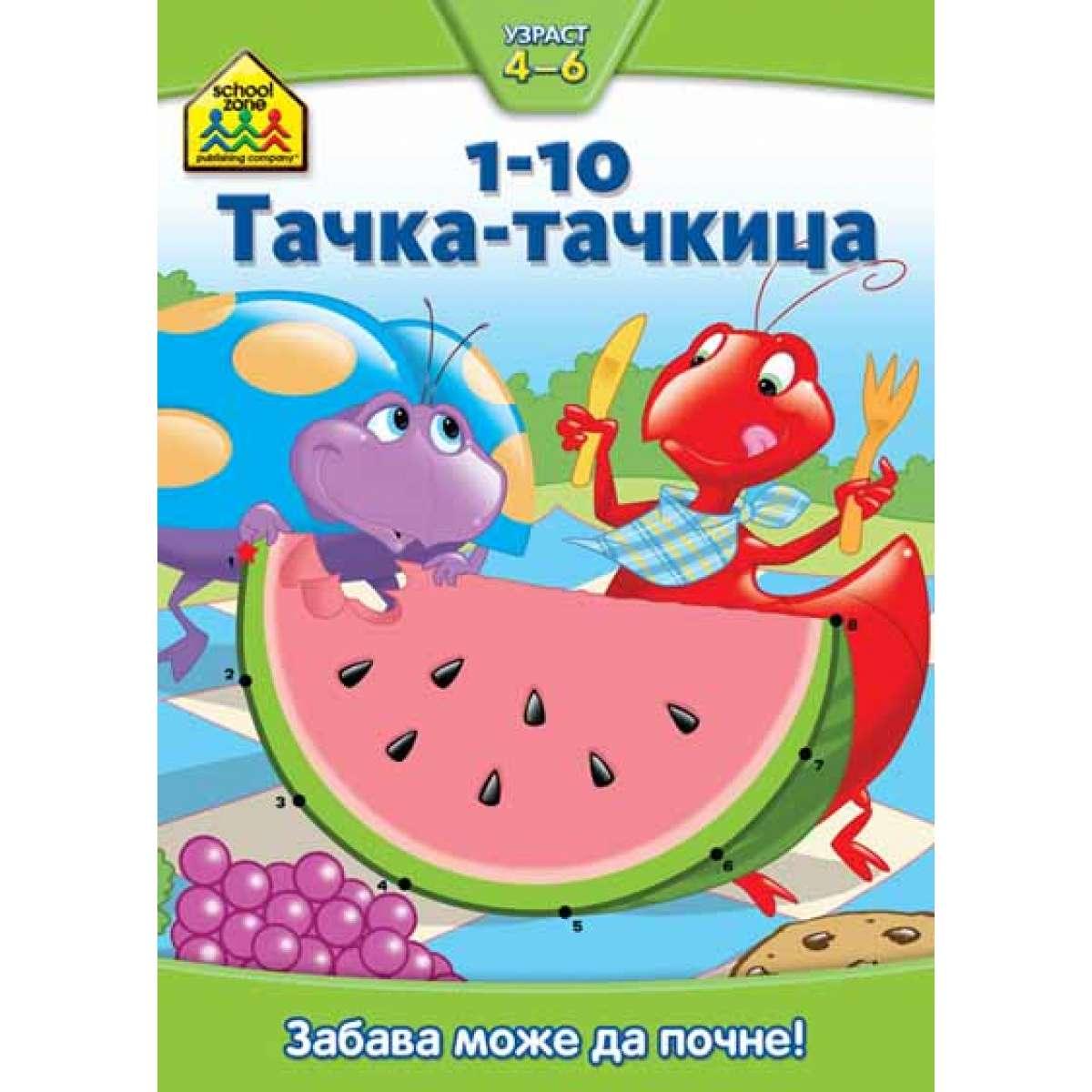 Vulkančićeva škola: 1-10 Tačka-tačkica
