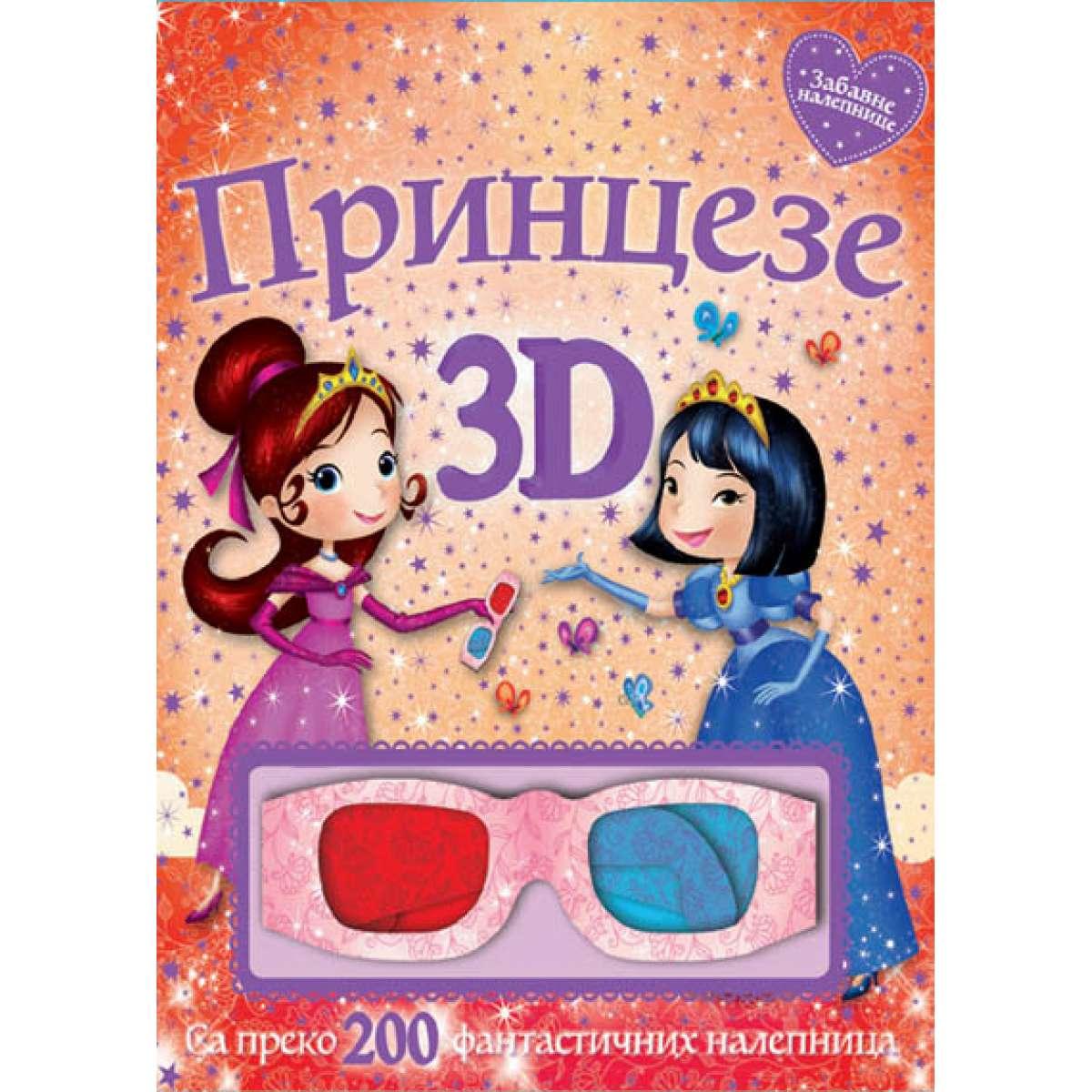 3D PRINCEZE