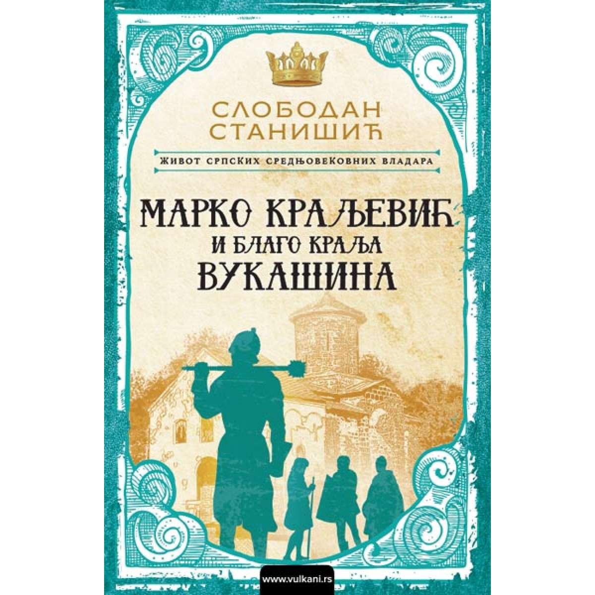 ŽIVOT SRPSKIH SREDNJOVEKOVNIH VLADARA: MARKO KRALJEVIĆ I BLAGO KRALJA VUKAŠINA