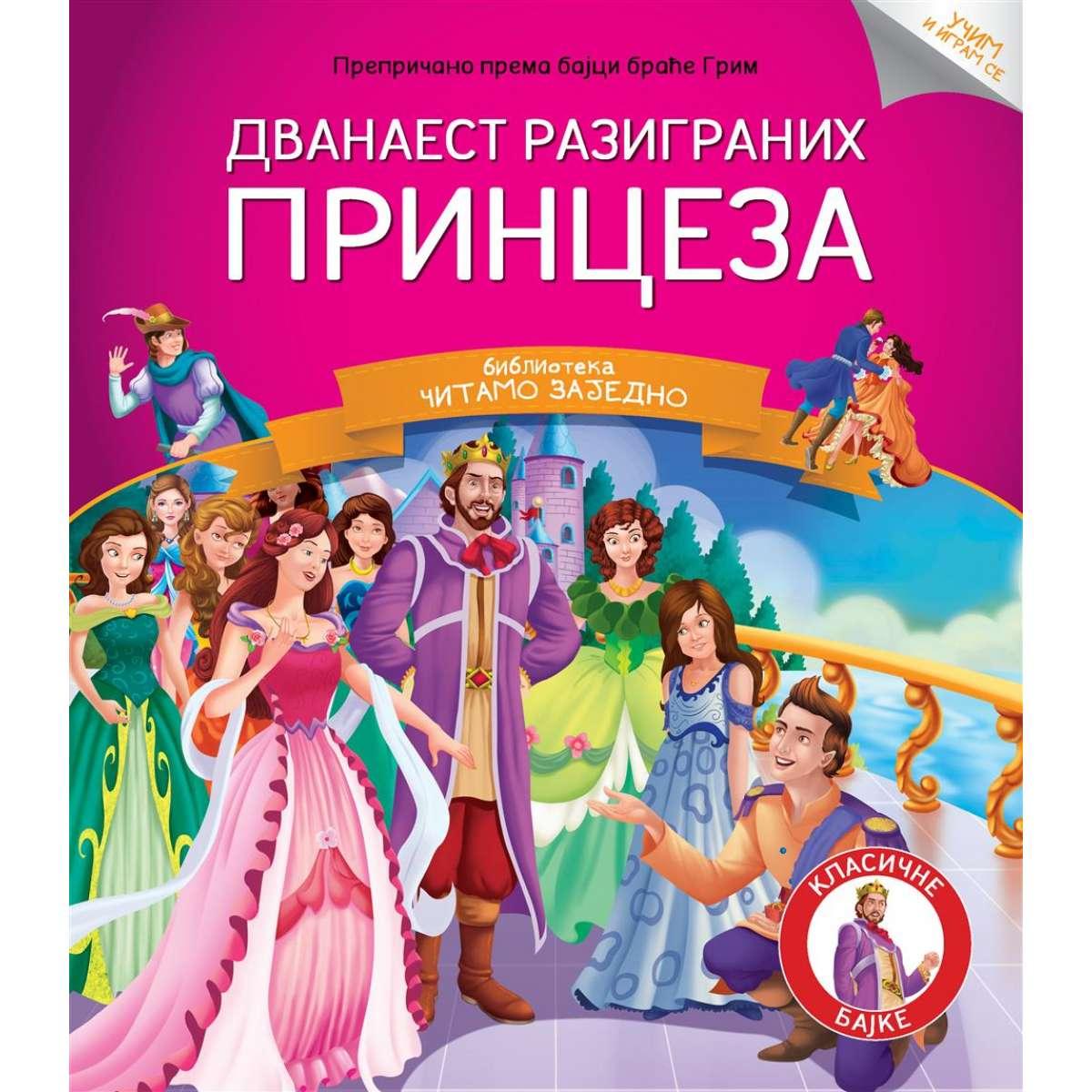 ČITAMO ZAJEDNO – Dvanaest razigranih princeza