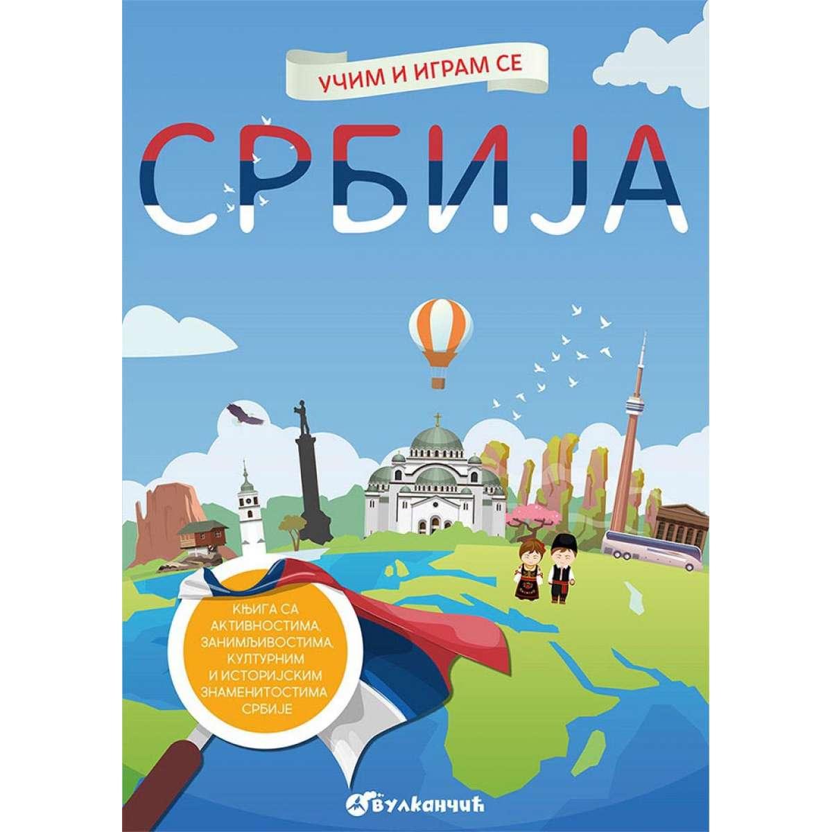 Učim i igram se - Srbija