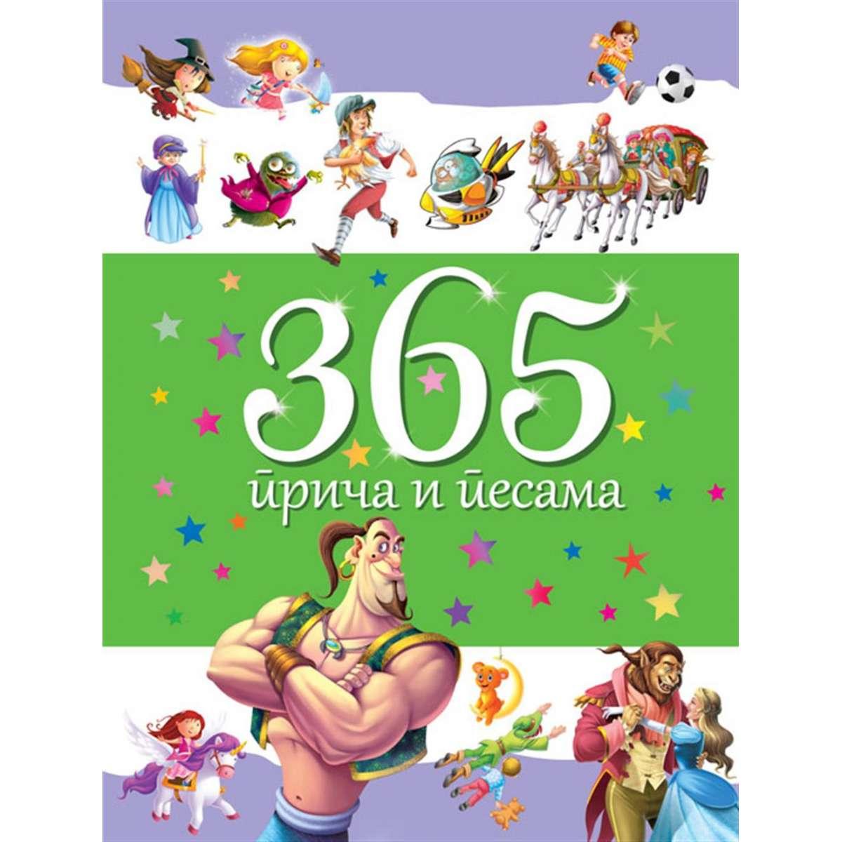 365 PRIČA I PESAMA