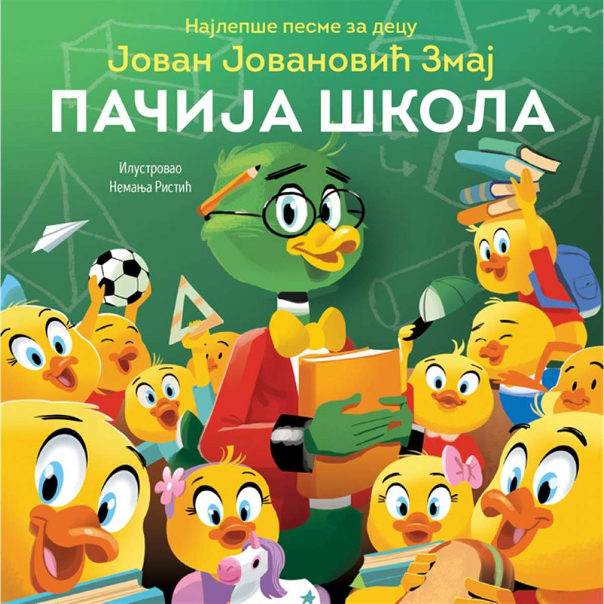 Najlepše pesme za decu: Pačija škola (J. J. Zmaj)