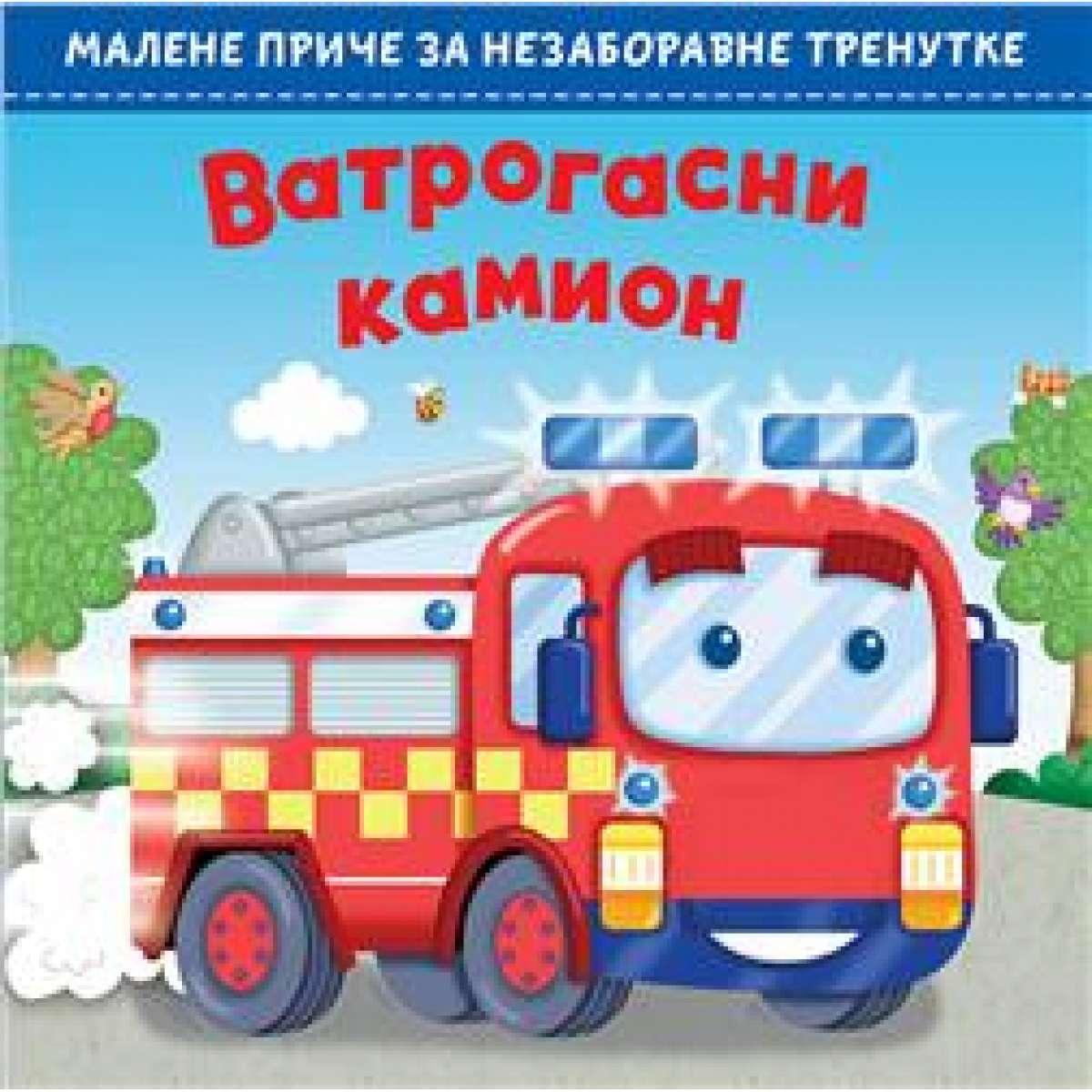 Malene priče za nezaboravne trenutke: Vatrogasni kamion