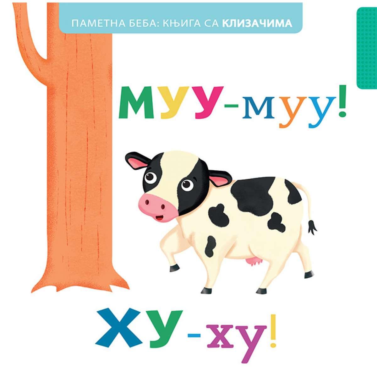 Pametna beba: Knjiga sa klizačima: Muu-muu! Hu-hu!