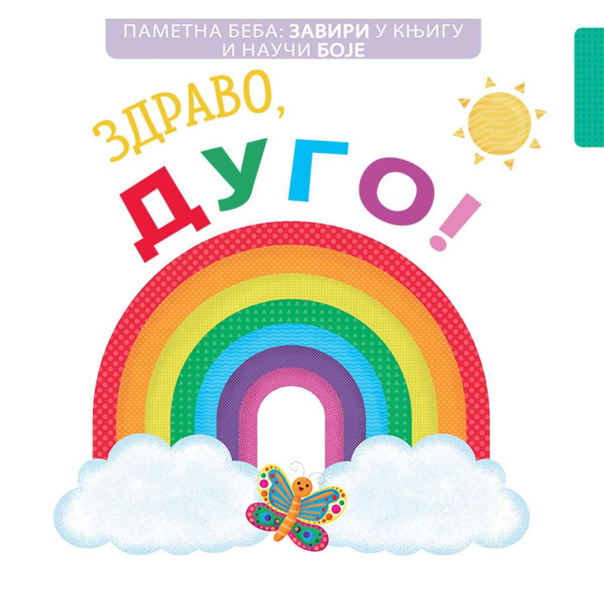 Pametna beba: Zaviri u knjigu i nauči boje: Zdravo, dugo!