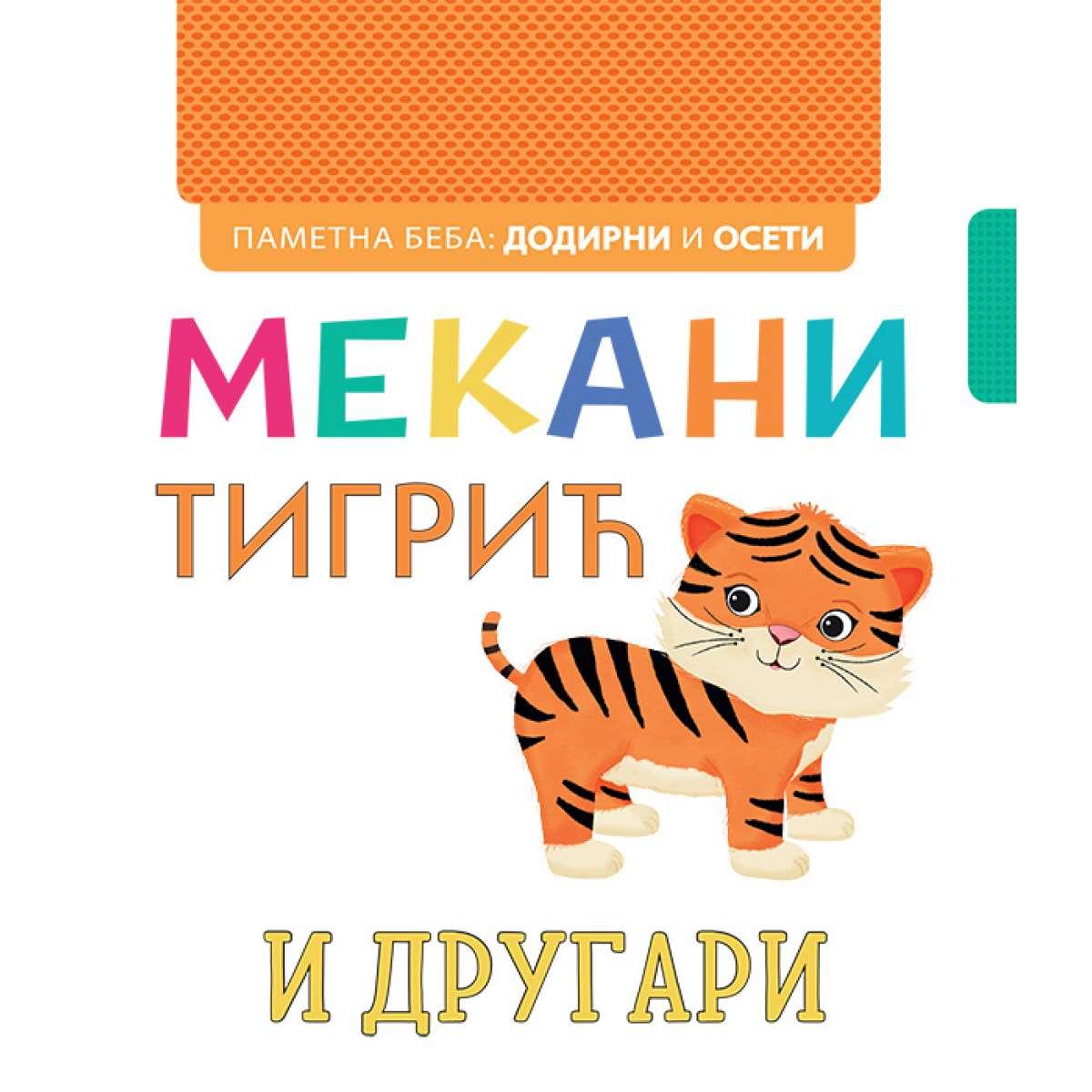 Pametna beba: Dodirni i oseti: Mekani tigrić i drugari