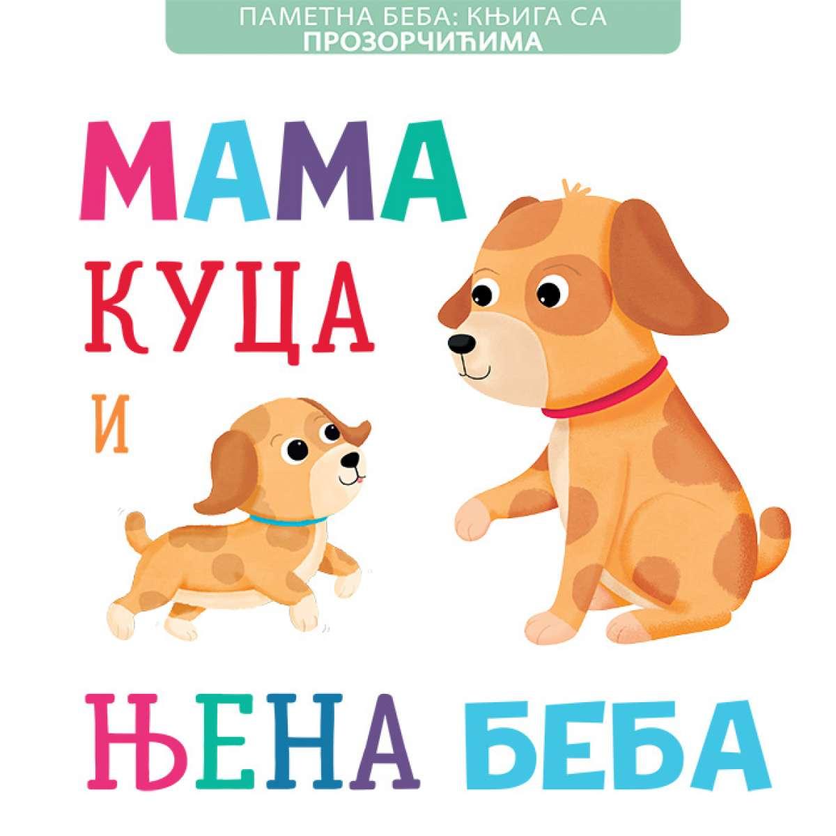 Knjiga sa prozorčićima - Mama kuca i njena beba