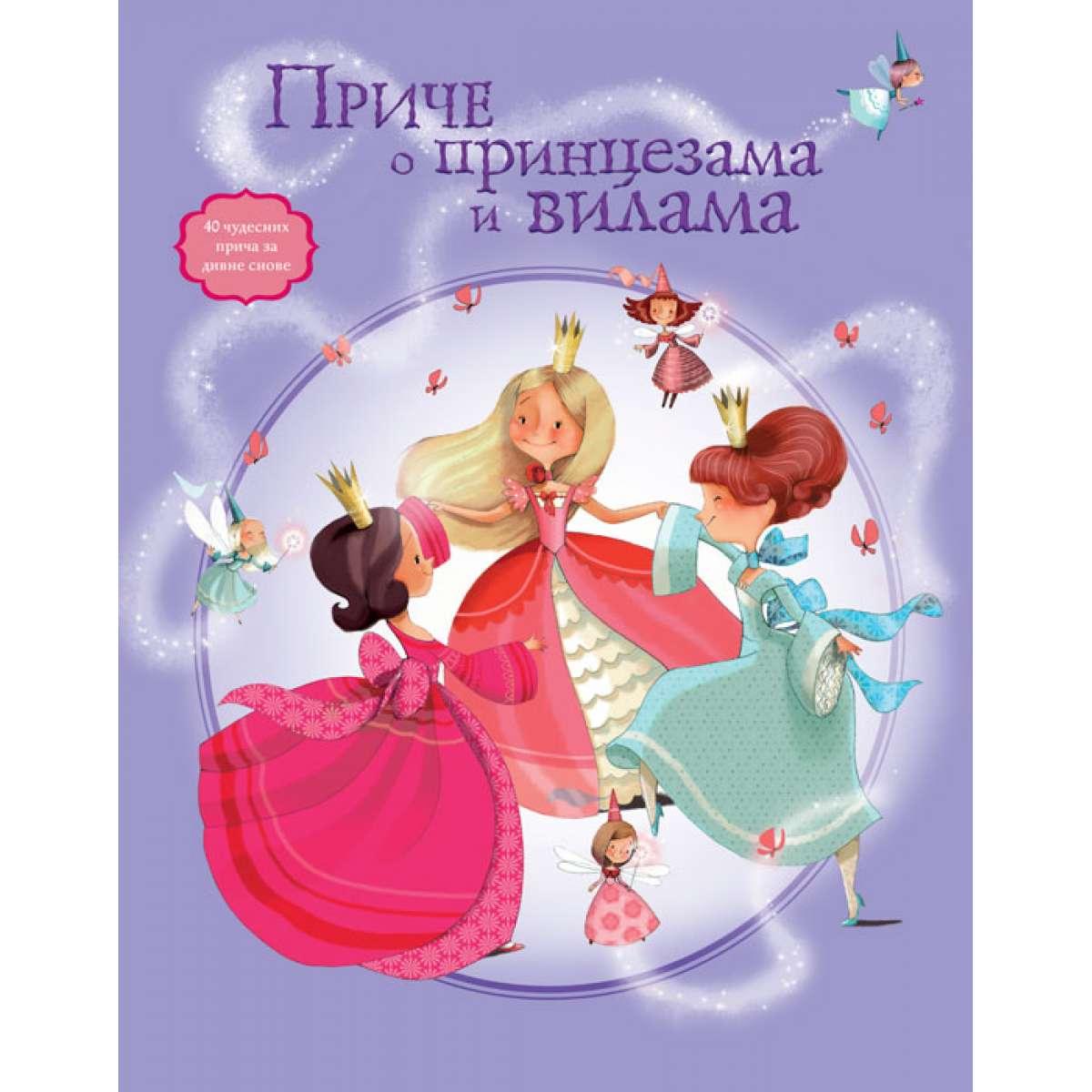 Priče o princezama i vilama