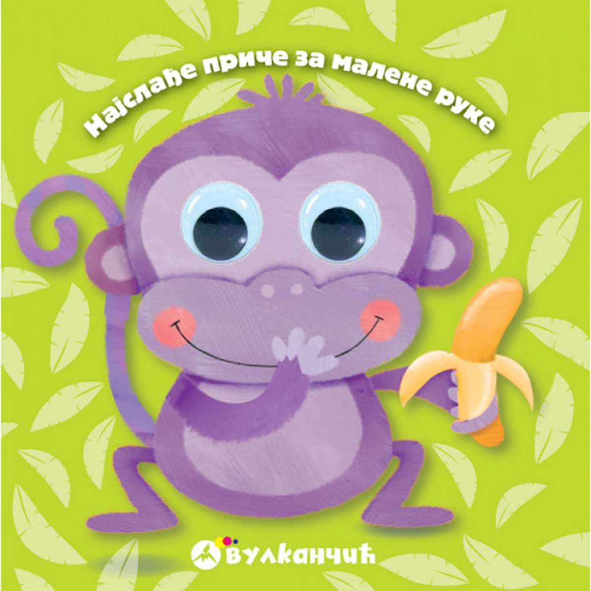 Najslađe priče za malene ruke: Majmunče