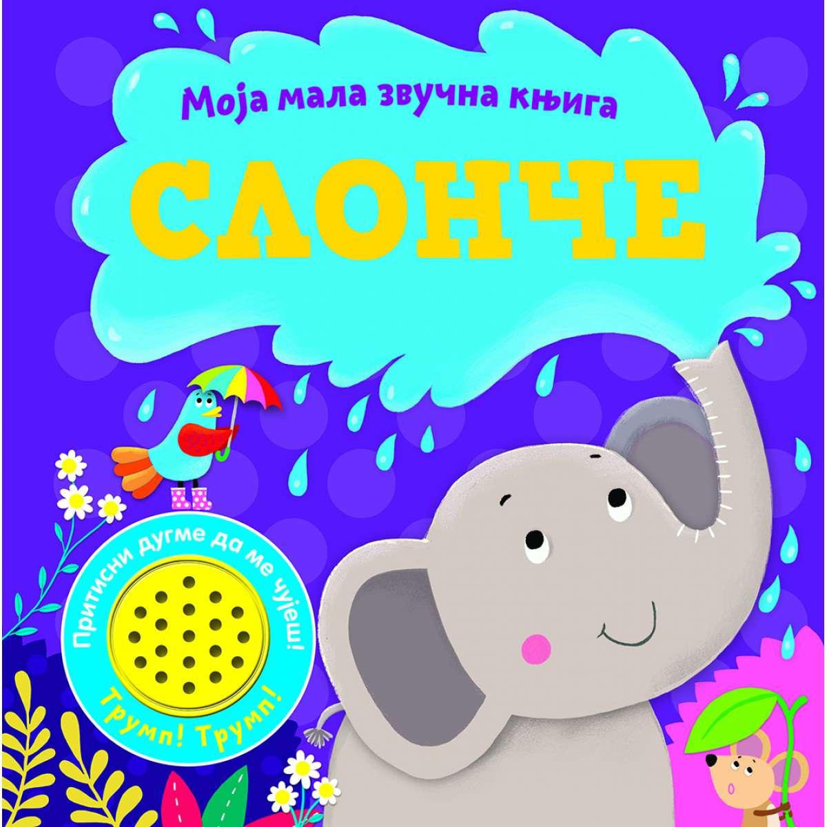 Moja mala zvučna knjiga: Slonče