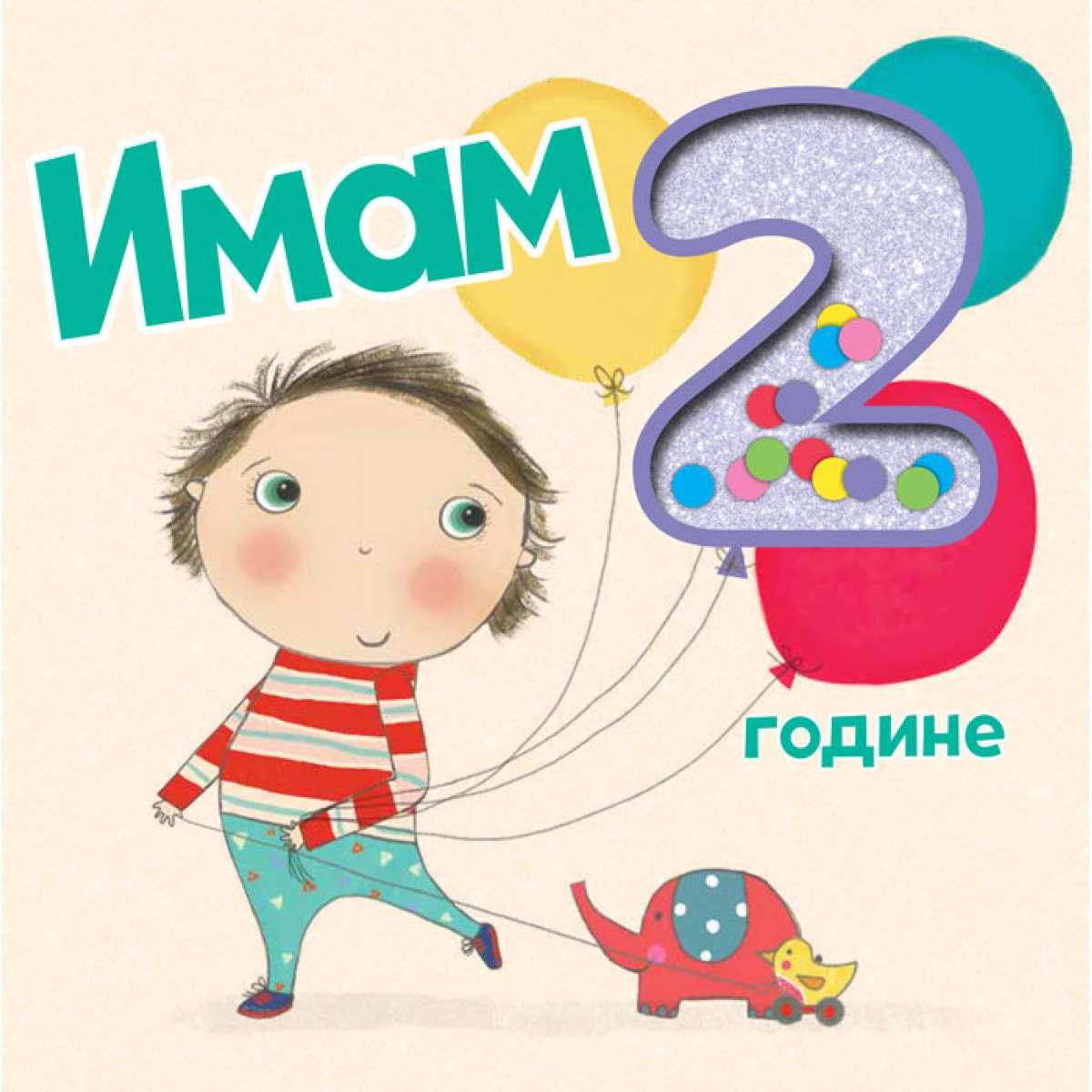 Imam 2 godine!