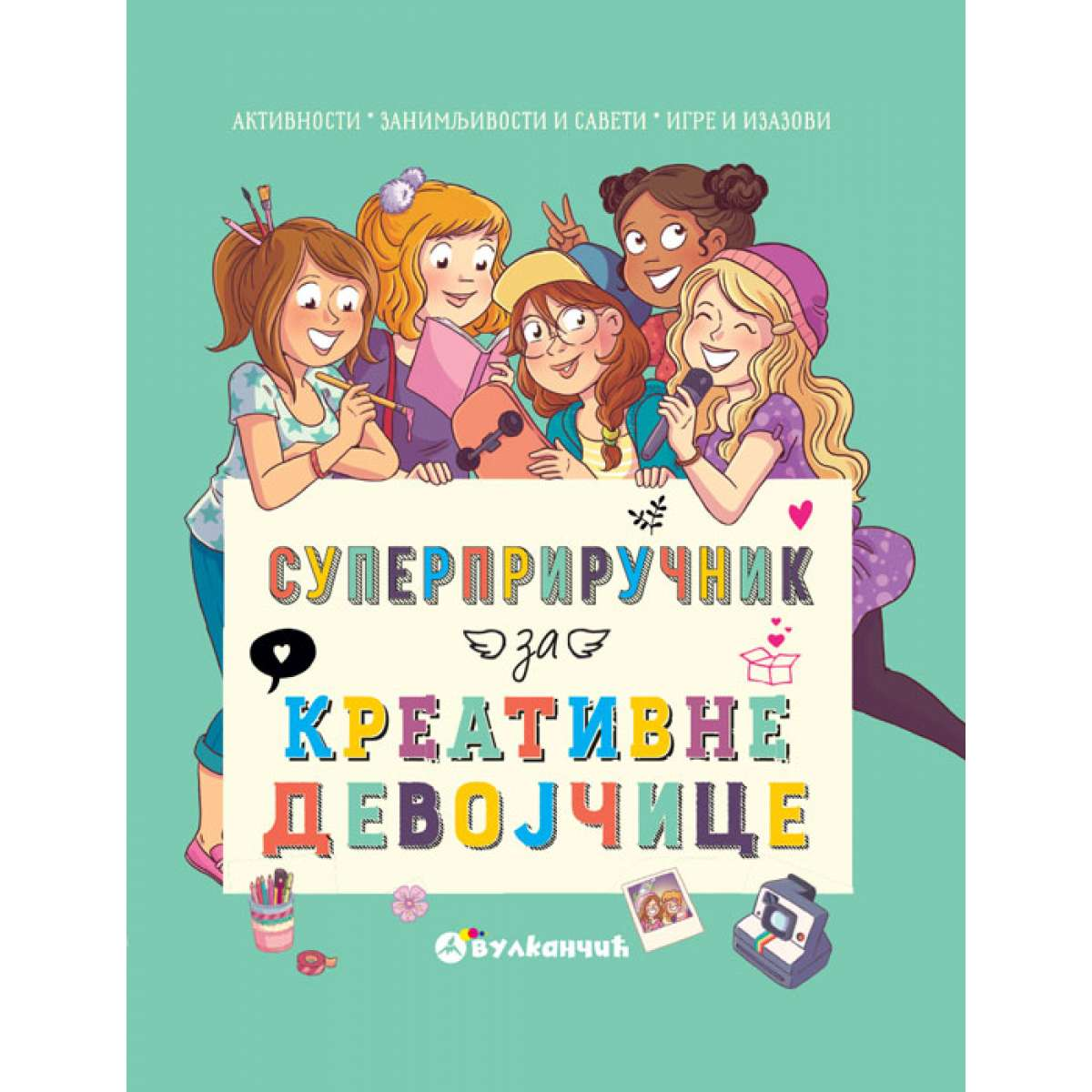 Superpriručnik za kreativne devojčice