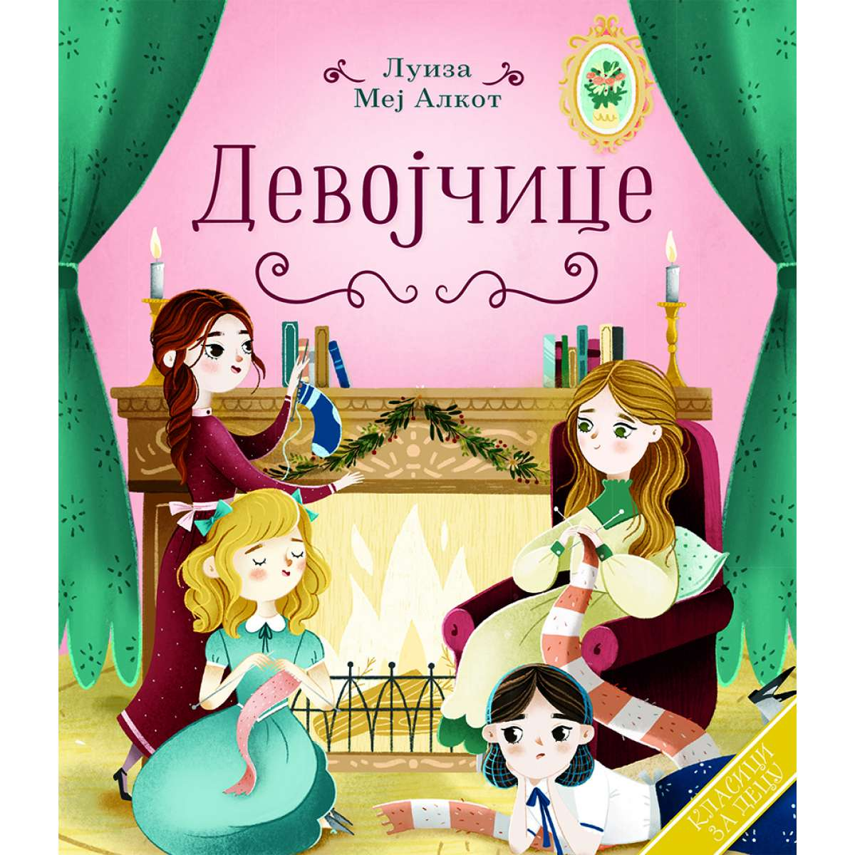 Klasici za decu: Devojčice