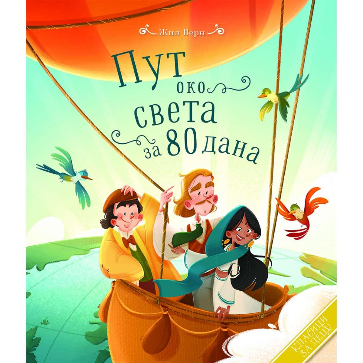 Klasici za decu: Put oko sveta za 80 dana