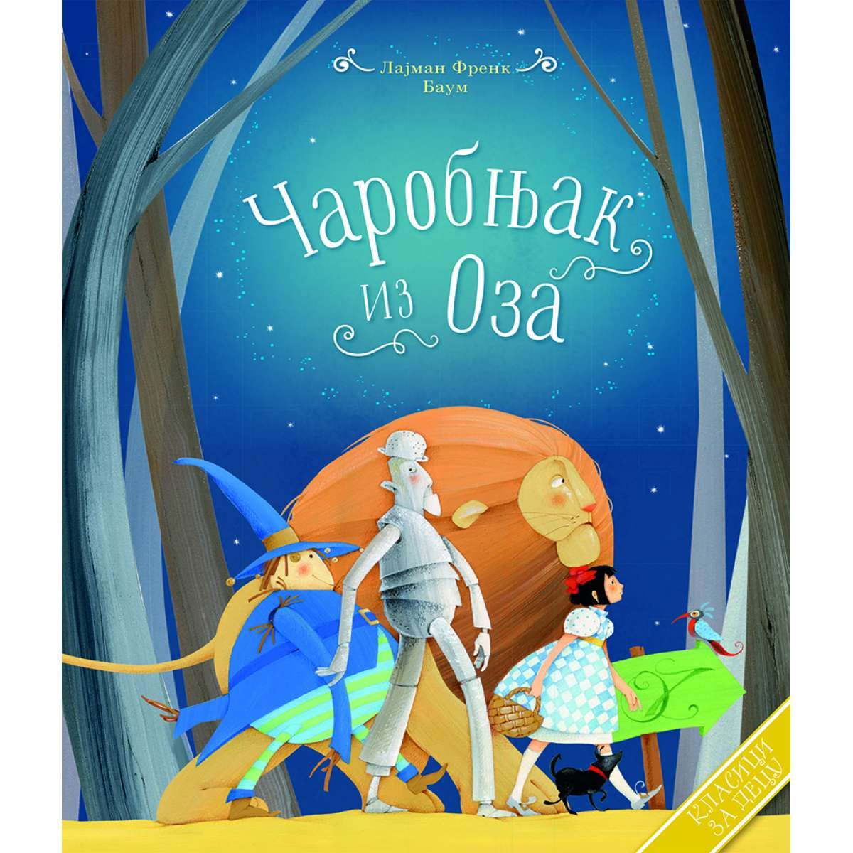 Klasici za decu: Čarobnjak iz Oza