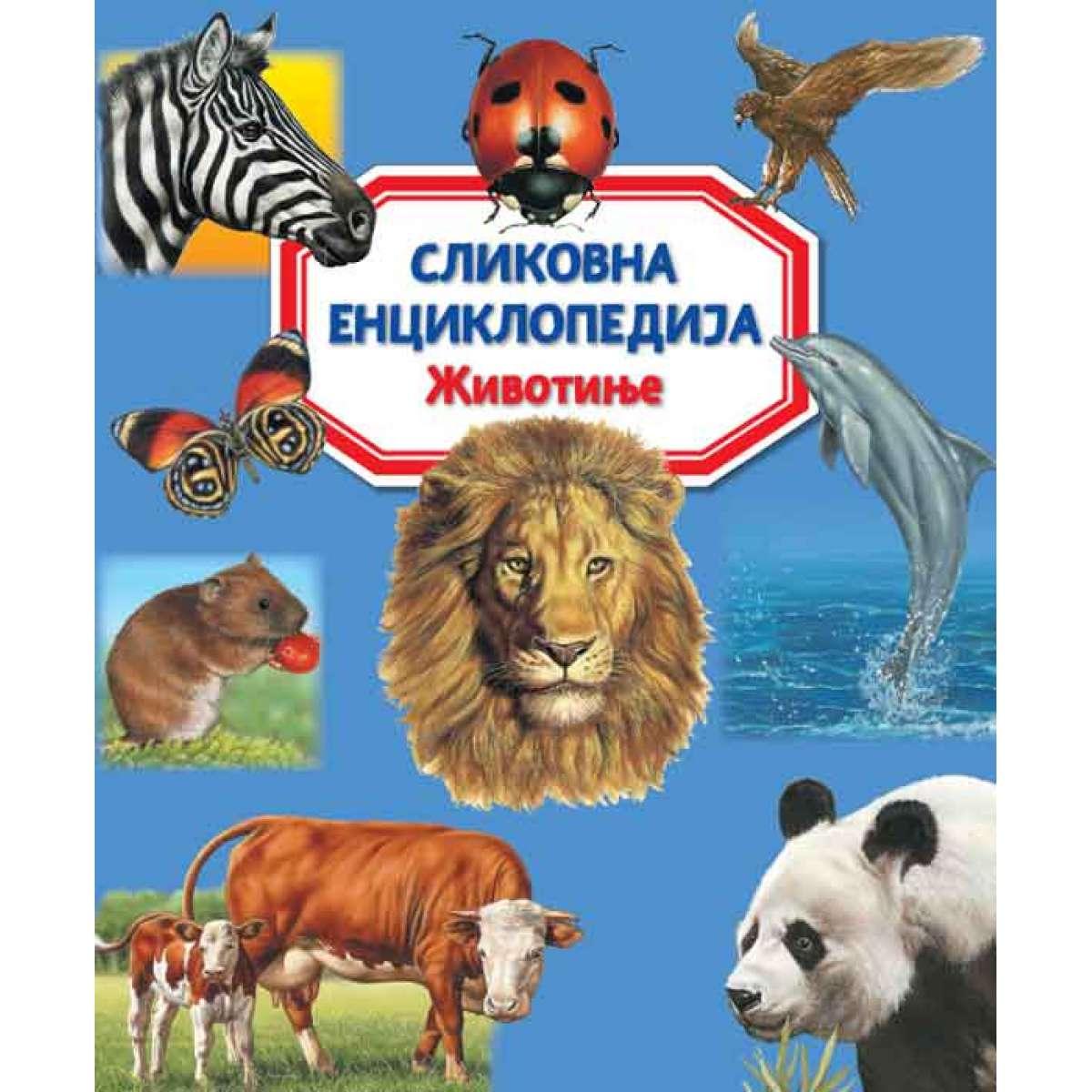 Slikovna enciklopedija: Životinje