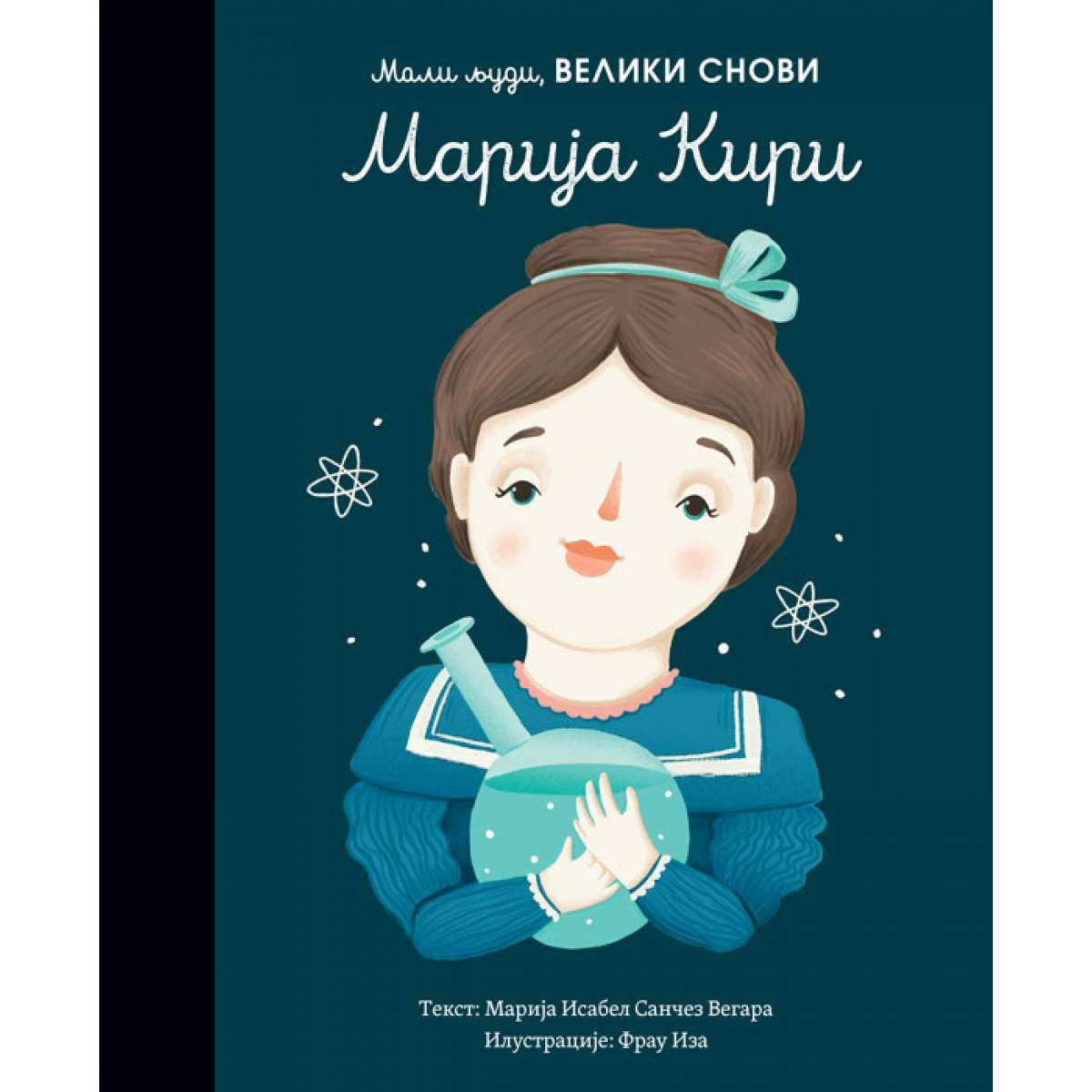 Mali ljudi, veliki snovi: Marija Kiri