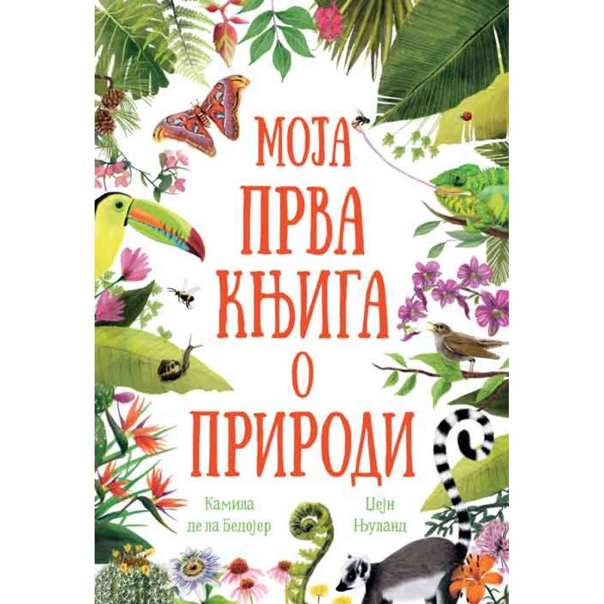 Moja prva knjiga o prirodi