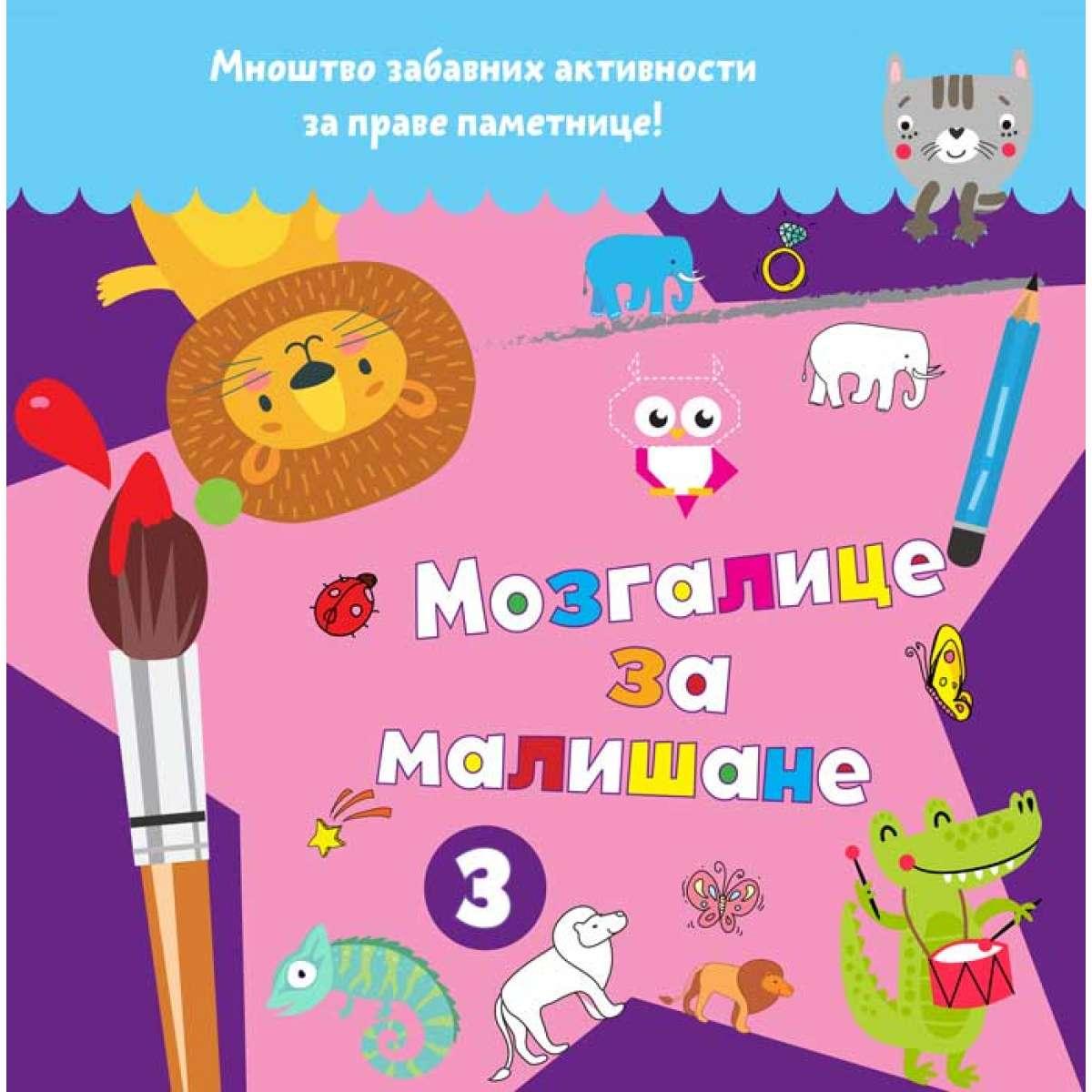 Mozgalice za mališane 3