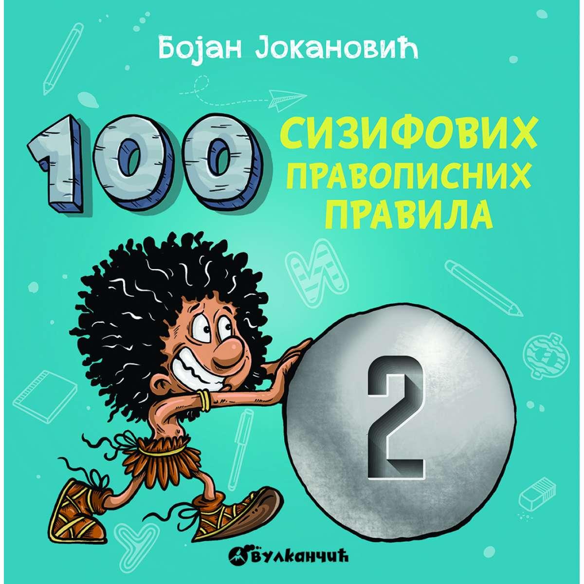 100 СИЗИФОВИХ ПРАВОПИСНИХ ПРАВИЛА 2